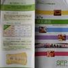 SFPダイニング株式会社から配当金通知書及び株主優待が届いた
