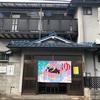 銭湯データベース(滋賀県)