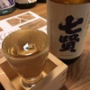 七賢、純米風凛美山&春鶯囀(しゅんのうてん)、本醸造の味。