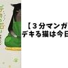 【ネタバレ】「デキる猫は今日も憂鬱」山田ヒツジ 1話を無料で読む方法&マンガソムリエの感想(考察)【試し読み】