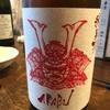 岩手県 赤武 純米酒