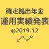 今月までの確定拠出年金運用実績を発表してみる@2019年12月(確定拠出年金 運用利回り4%への道)