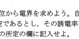 平成26年東京農工大学編入試験問題解答 電磁気学 点電荷の電位,電場