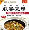 麻婆豆腐(レトルトソースで)