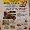 金沢カレーいかまんま(甘口味・辛口味)