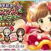 「6周年記念クリスマスパーティー 引換券ガチャ」開催!