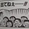 山本KID徳郁「今成正和や所英男はヤヒーラとかに勝った後、俺に挑戦しろ」と語る?