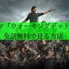 面白すぎる超おすすめ海外ドラマ『ウォーキングデッド』を最新話まで全部無料で見る方法を紹介!!