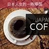日本人女的一時帰国 その2 コーヒーのお話