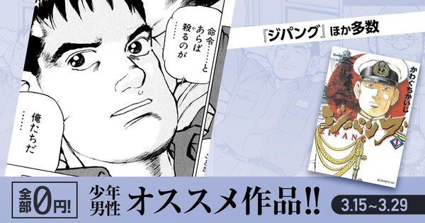 【3月15日公開】少年/男性にオススメ作品!最大3巻無料!【全部0円!】