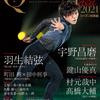 本日発売 フィギュアスケート男子ファンブック Quadruple Axel 2021 シーズン総集編【表紙 宇野昌磨】