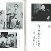 風間道太郎著「尾崎秀実伝」~そのルーツと家族~