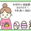 初採卵周期の体験談と費用の総額。中刺激採卵~初期胚移植。胚盤胞にならない初期胚凍結まで