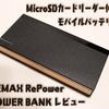 【レビュー】MicroSDカードリーダー付モバイルバッテリー REMAX RePOWER
