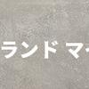 ダイエット記録〜その31〜