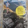 【読むトレイルラン】エミリー・フォースバーグ 走ること、生きること
