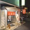 【竹ノ塚】煮干し出汁の醤油ラーメンでしょう