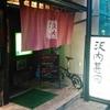 【散策】岩手県盛岡市(沢内甚句)