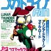 【1992年】【5月号】メガドライブFAN 1992.05