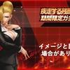 【KOF'98UMOL】2月6日アップデート内容!(表・裏)