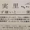 flute13回目  全員へのラブレター?