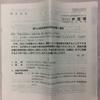 株主総会リポート(8260 井筒屋編)