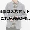「超高コスパのGUセットアップがセールで激安に!」ユニクロ・GU新作&セールレビュー(18/6/22〜6/28)