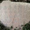 名主が百倍の加護を願った 専養院の百庚申塔(横須賀市)