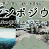 景観シンポジウム10月6日開催!