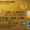 JALカードSuicaにゴールドカードが登場した話。