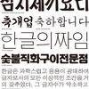 モリサワが韓国と米国フォントベンダーを買収!