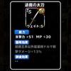 大剣豪用?DQMSLの新装備「退魔の太刀」を+7に強化。いつ誰に装備させるかを考えました