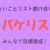 """「やりたいことリスト」助け合いの会""""バケリス""""のメンバー募集中!"""