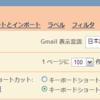 Gmailで覚えておくと便利な19のキーボードショートカット