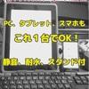 【レビュー】PC、タブレット、スマホもこれ1台!静音、耐水設計の『Logicool マルチデバイスキーボード K375s』ユニバーサル スタンド付属。