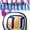 サターンボンバーマンのゲームと攻略本とサウンドトラックの中で どの作品が最もレアなのか