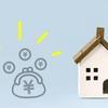 【住宅ローン】土地を一括で購入するメリットは!?