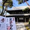 若冲展開催中の承天閣美術館と若冲の御朱印 京都・相国寺