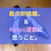 靴の断捨離しました。& Kutoo運動に思うこと。