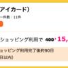 【衝撃的案件】エムアイカード新規カード申込+1000円利用で15150ポイント(13590マイル)!