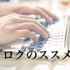【ブログ】会社員こそブログを書こう!一週間毎日ブログを更新することで気づけたこと