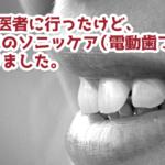 3年ぶりに歯医者に行ったけど、フィリップスのソニッケア(電動歯ブラシ)のすごさを知りました。