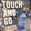 【日本橋】TOUCH AND GO COFFEEに行ってみた!