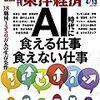 週刊東洋経済 2019年04月13日号 AI時代に食える仕事 食えない仕事/ファーウェイ 巨大帝国の光と闇