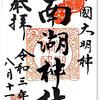 南湖神社の御朱印(福島・白河市)〜緊急事態宣言下  東京脱出! R294北上❾