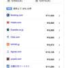 Googleのホテル最安値検索機能 vs JALホテル予約サイト!比較してみた結果。