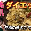 【ダイエット料理】これさえ食べれば痩せる!!究極のきのこマリネ作ってみた!!