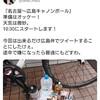 名古屋⇒広島キャノンボール【本編】