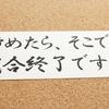 嫌いな言葉14選|教祖の苦手な表現・言い回しを
