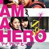 映画『アイアムアヒーロー』の絶望感が凄い!大泉洋のへたれ演技も最高!!